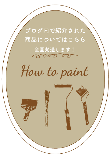 howtopaintバナー.png