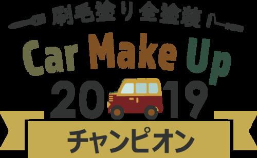 CarMakeUp_2019_Logo_champion_OL.png