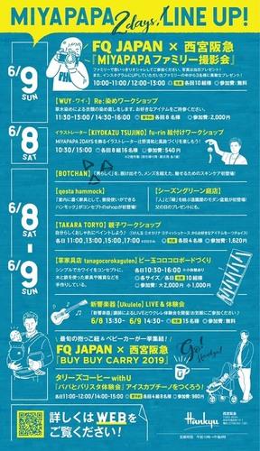 西宮阪急広告_2.jpeg