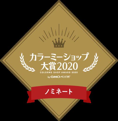 award2020_badge.png